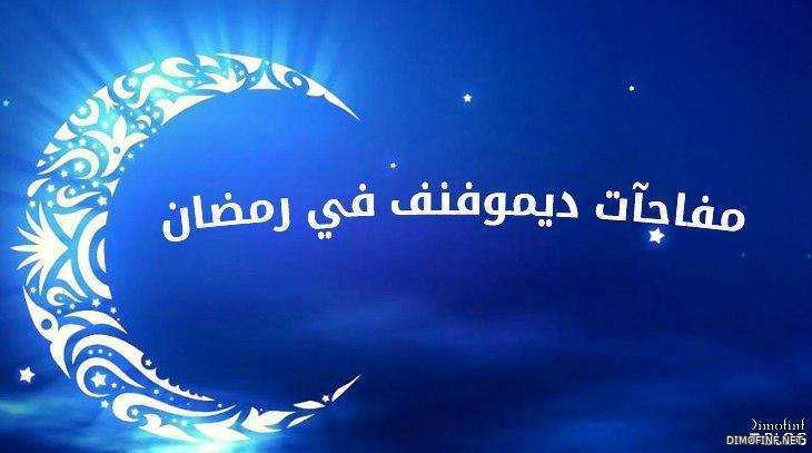 مفاجآت ديموفنف في رمضان